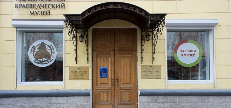 Тульский краеведческий музей
